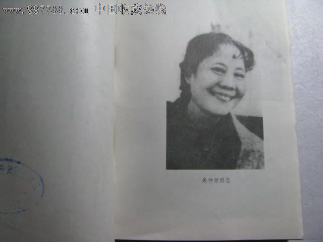延安时期中共领导新夫人谁最漂亮?【图】 - 李子迟 - 李子迟[肖飞]的网易门户