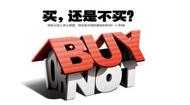 限价遇上房贷紧缩 房子买不买?
