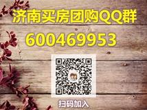 济南买房团购总群:600469953