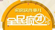 买房团购报名火爆进行中— —济南搜狐焦点