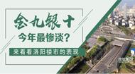 洛阳楼市金九银十今年最惨淡?