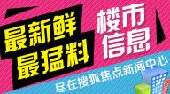 最新最快楼市资讯尽在搜狐焦点新闻中心