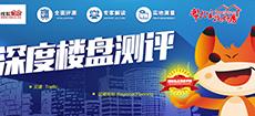 衡水泰华・雅清苑楼盘测评-搜狐焦点网专题