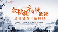 搜狐焦点网10月保定楼市运行报告
