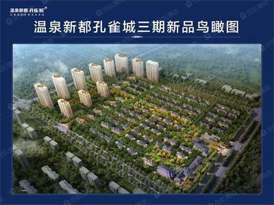 霸州·温泉新都孔雀城