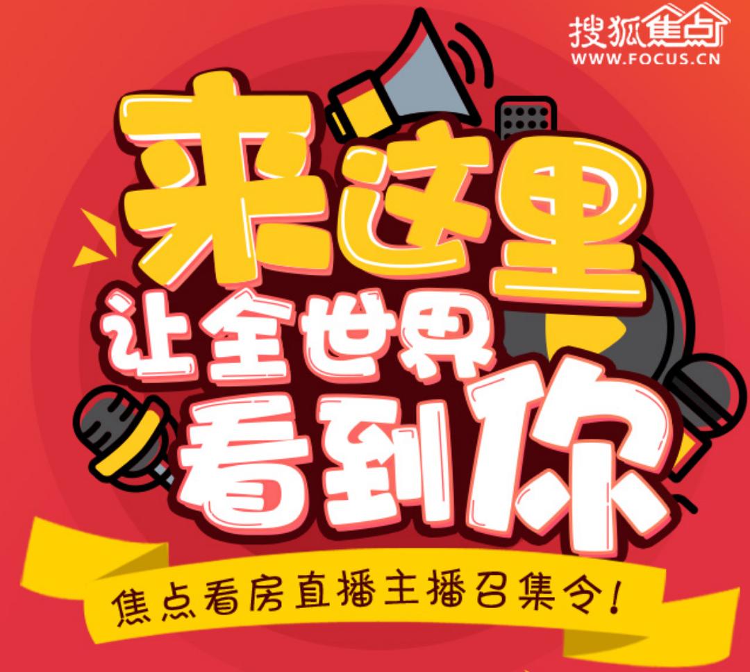 搜狐焦点看房app主播召集令!