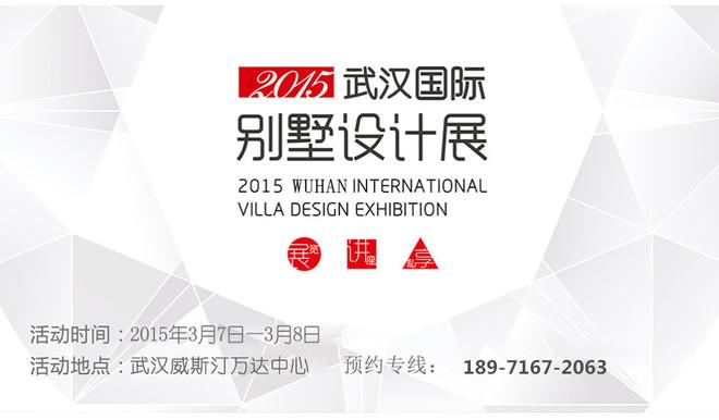 武汉别墅装修设计展2015年中国国际展武汉站---尚层