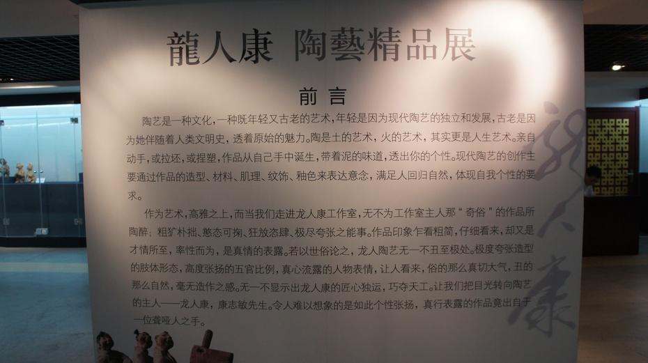 陪女儿一起看精美陶艺(上) - 余昌国 - 我的博客