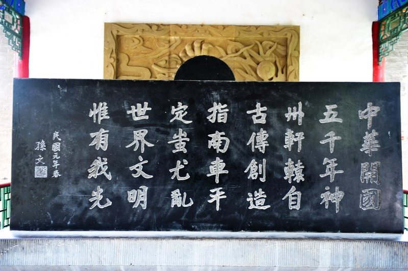 西行漫记之一:拜谒黄帝陵 - hubao.an - hubao.an的博客