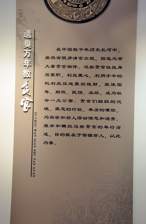 人文景观展厅_【人文纪实摄影】参观锦州苹果廉政景区展厅
