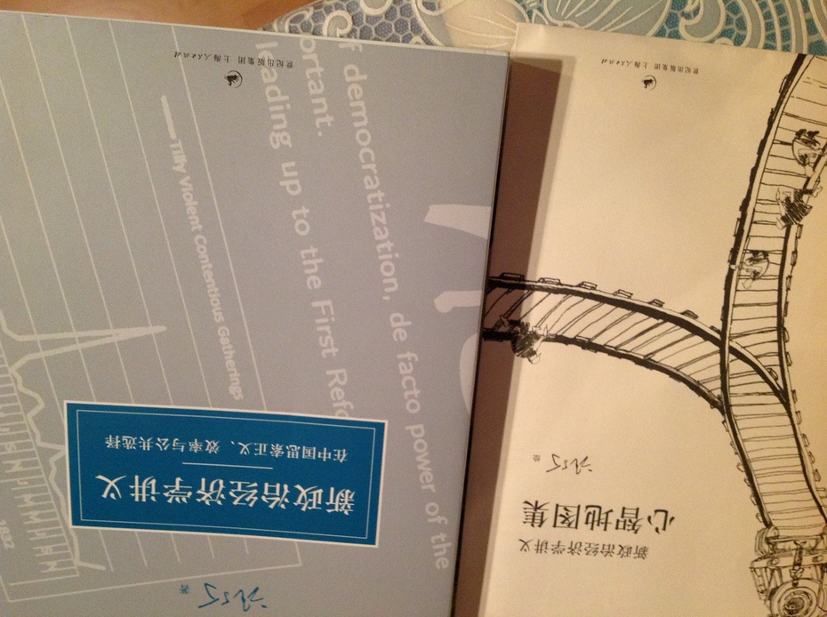 我的新政治经济学讲义 ---今天拿到了样书 - 汪丁丁 - 汪丁丁的博客