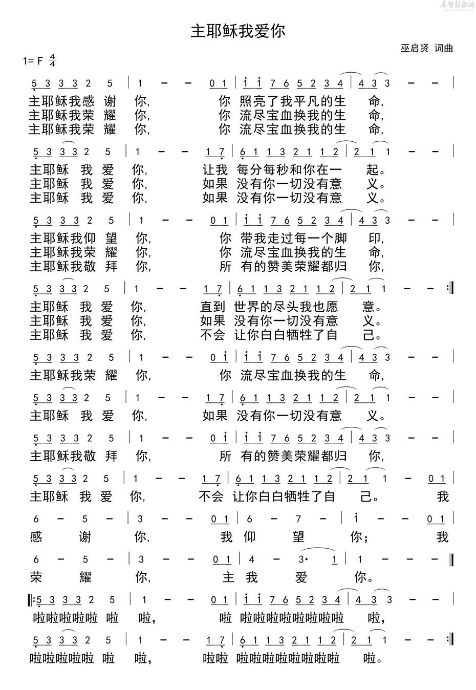 天主教歌谱-wangzi的博客-搜狐博客
