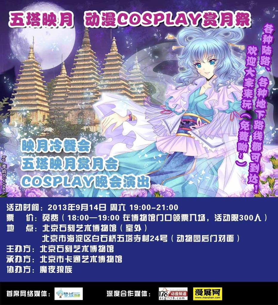 五塔映月动漫COSPLAY赏月祭