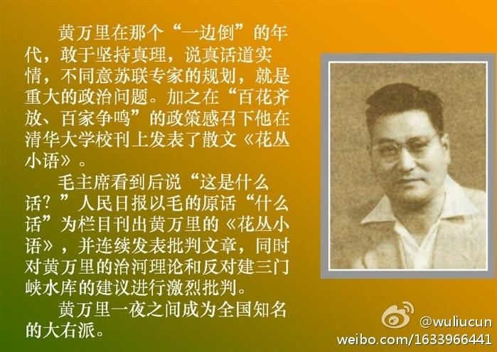 中国青年报 黄万里与张光斗
