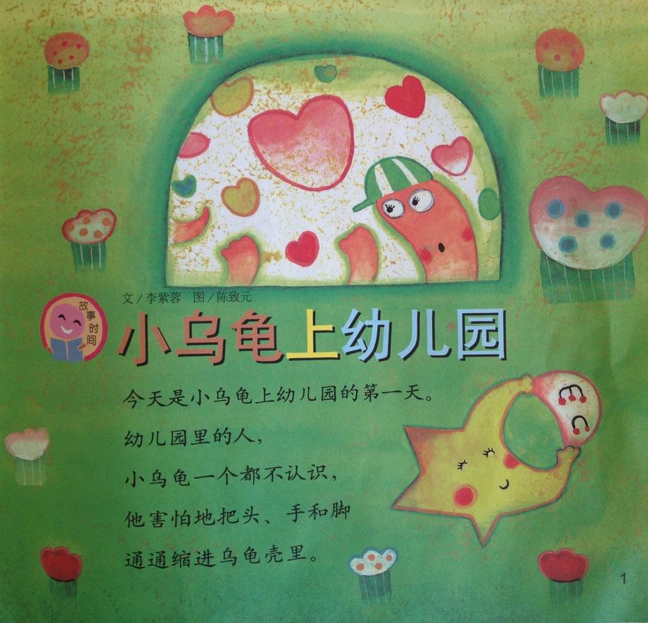 9月4日语言--《小乌龟上幼儿园》