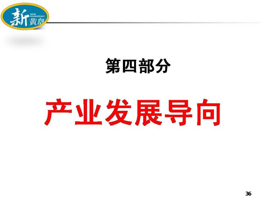 青岛市黄岛区招商宣传图片