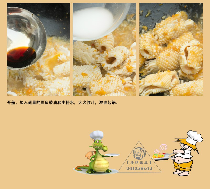 开味鱿鱼花+【中秋宴客入味菜】 - 慢生活美食客 - 慢生活美食客