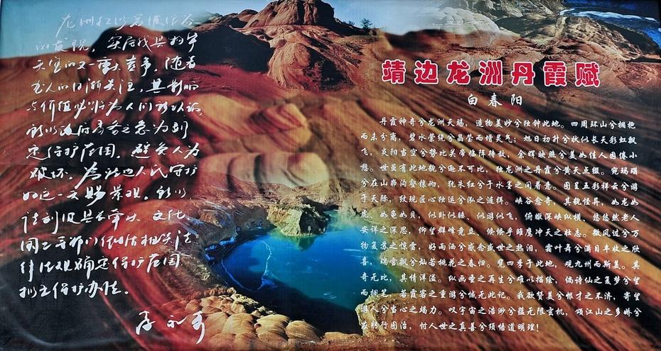 西行漫记之二:探秘陕北丹霞 - hubao.an - hubao.an的博客
