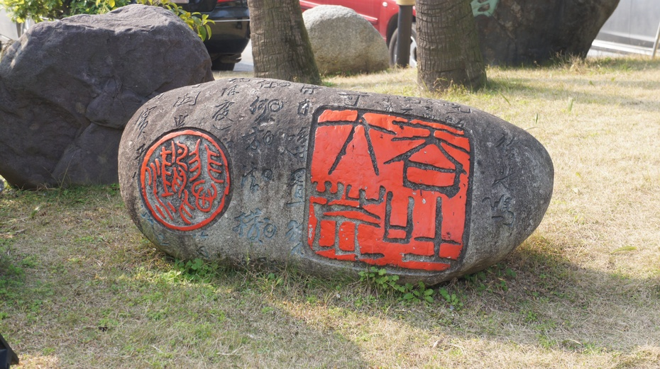 中华金石园:饭店里的艺术园 - 余昌国 - 我的博客