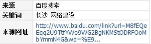 百度搜索结果地址升级