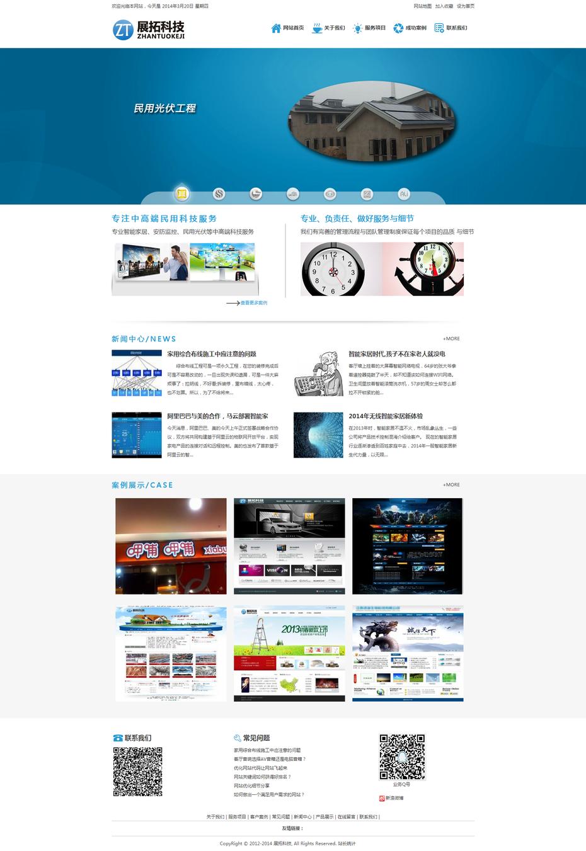 IT科技类企业网站ASPCMS模板