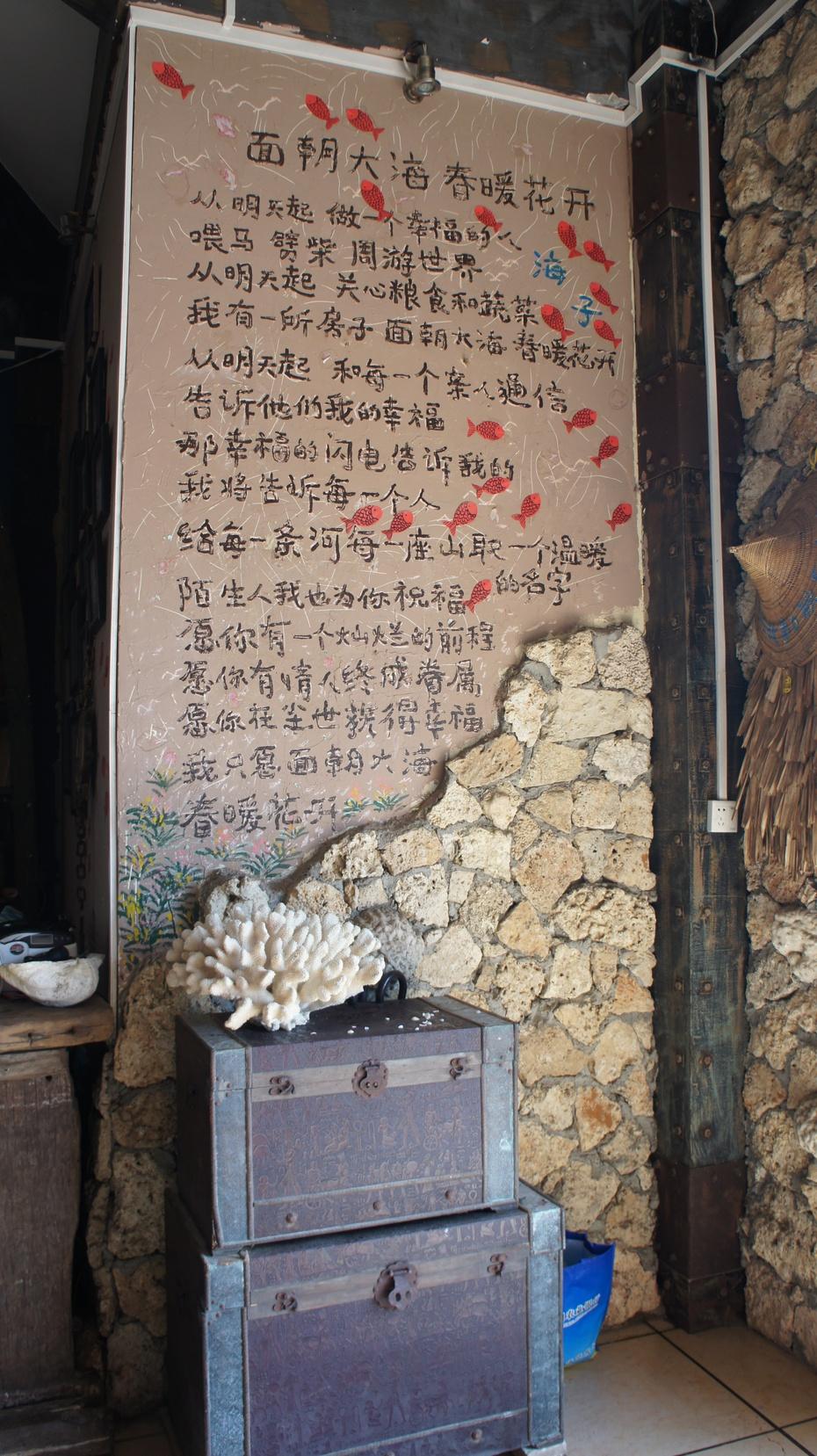 """海南琼海行之一:感受""""海的故事"""" - 余昌国 - 我的博客"""
