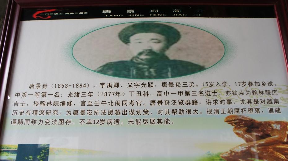 走进唐景崧故居 - 余昌国 - 我的博客