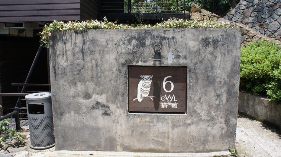 特色饭店之十五:裸心谷 - 余昌国 - 我的博客