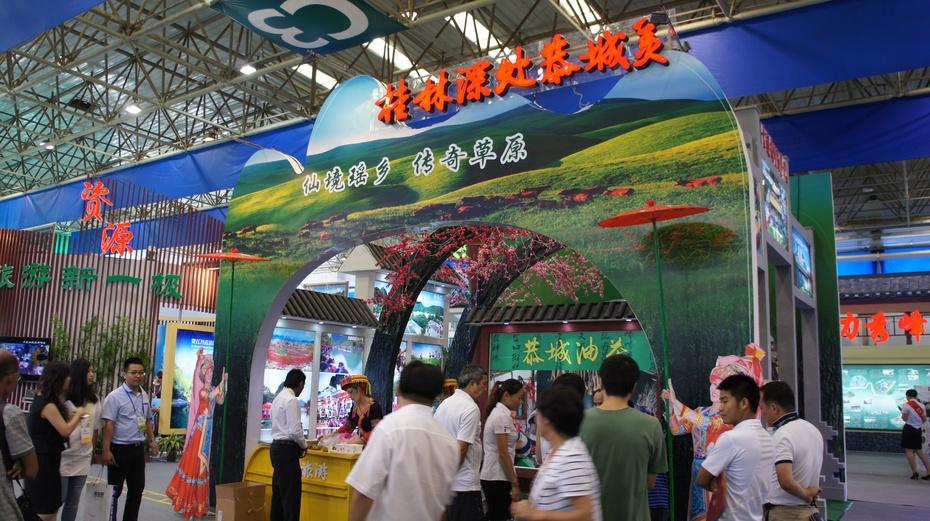 走进第五届中国桂林国际旅游博览会 - 余昌国 - 我的博客