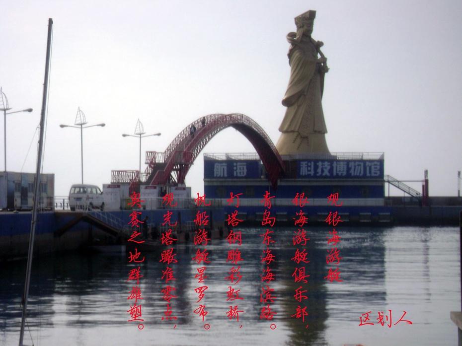 景区设有366个专业码头停船泊位,建有世界上最大的海星钢雕、海螺灯塔、全国唯一的中华人民共和国水准零点、世界上第一座建在海上可液压机械开合的彩虹桥以及奥运文化长廊、奥帆文化展馆、帆船之都观光塔、世界著名航海家塑像、游艇起吊维修设备、青少年帆船、帆板训练基地和游艇帆船驾驶培训学校及银海健康休闲会馆等。形成了集旅游观光、专业码头、游艇泊位、帆船训练、会展会所、休闲娱乐于一体,独具特色的陆岸景观群,成为标志性高端旅游景区。