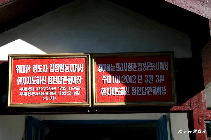 板门店:世界上最危险的边境地区 - 国防绿 - ★☆★国防绿JL★☆★