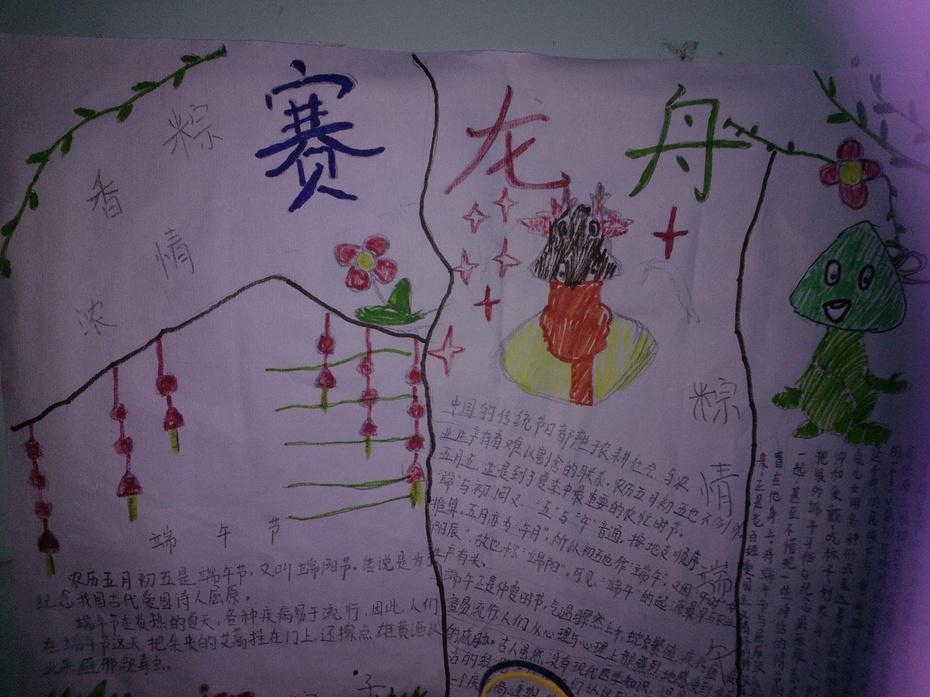 绘画:端午节手抄报 - 欧洲花园幼儿园大一班的博客