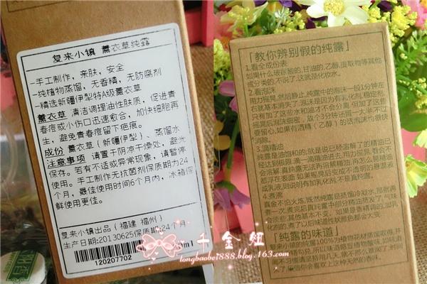 2013.7.6新疆普罗旺斯薰衣草纯露 - 千金 - 千金妞的小窝