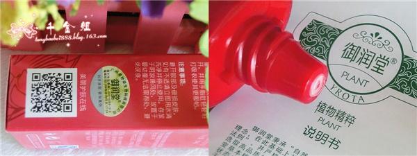 2013.6.19 神奇的红水珠修饰霜 - 千金 - 千金妞的小窝