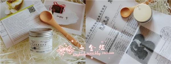 2013.06.30 燕窝胶原蛋白面膜霜 - 千金 - 千金妞的小窝