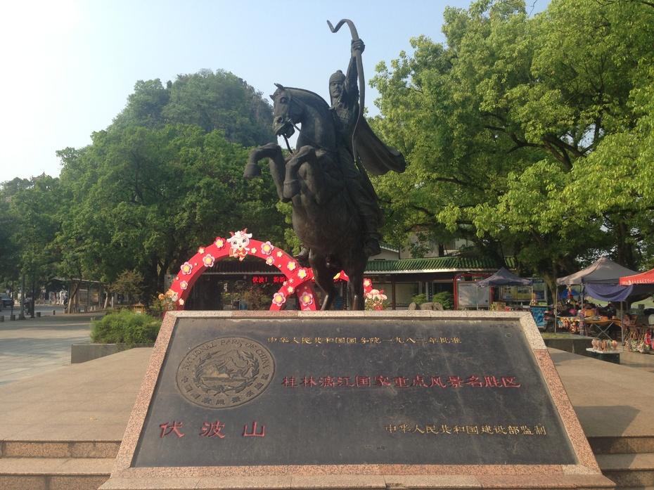 伏波胜景:桂林伏波山 - 余昌国 - 我的博客