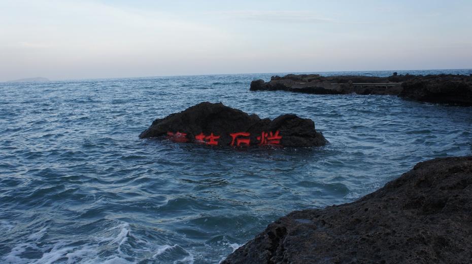 北海涠洲岛:鳄鱼山景区