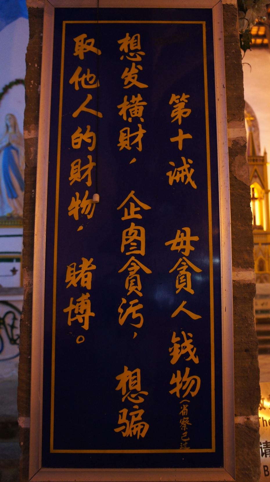 北海涠洲岛:天主堂和香蕉园 - 余昌国 - 我的博客
