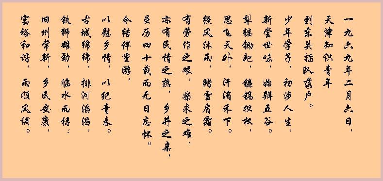 纪念插队旧州东关四十周年,回访父老乡亲 - 见阁闻铃 - .