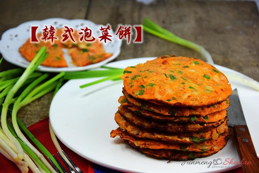 韩国招牌小吃【韩式泡菜饼】 - 海军航空兵 - 海军航空兵