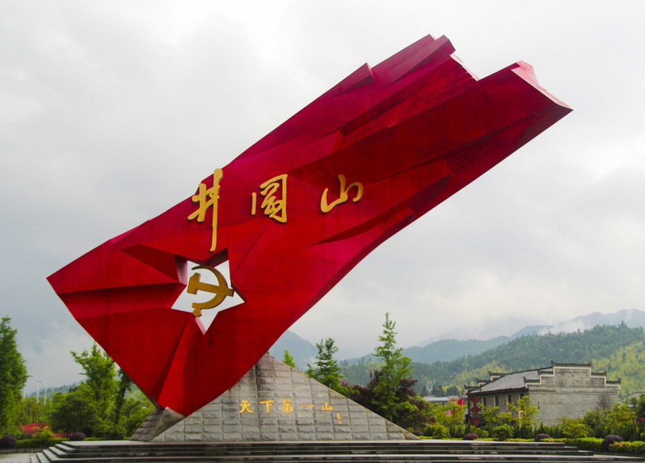 井冈红旗重心处中间镂空五角星,镶嵌镰刀铁锤党徽 旗帜上镶嵌毛泽东