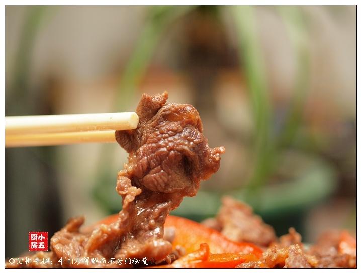 红椒牛柳:炒牛肉鲜而不老的秘笈 - 小生有礼 - 缘来如此心动
