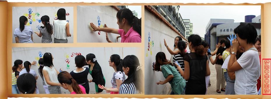 梦园中学中国梦墙体艺术活动正式启动