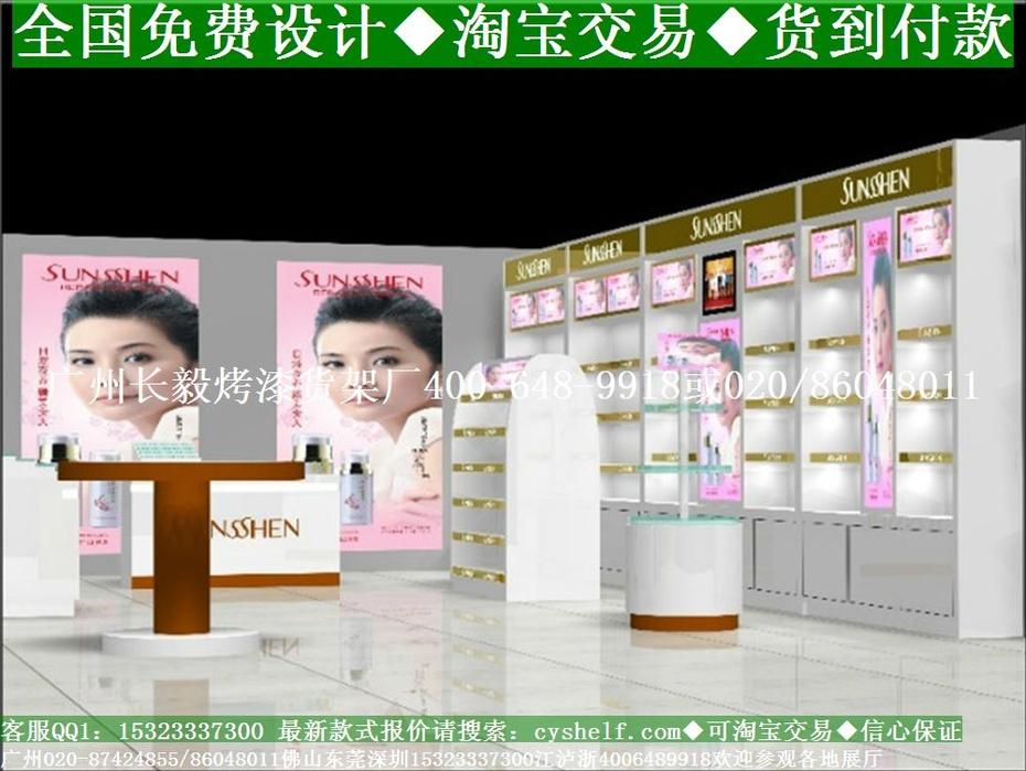 长毅最新化妆品店装修设计效果图