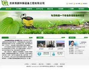 环保设备公司网站模板