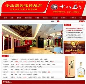 精美的酒水在线销售网站模板