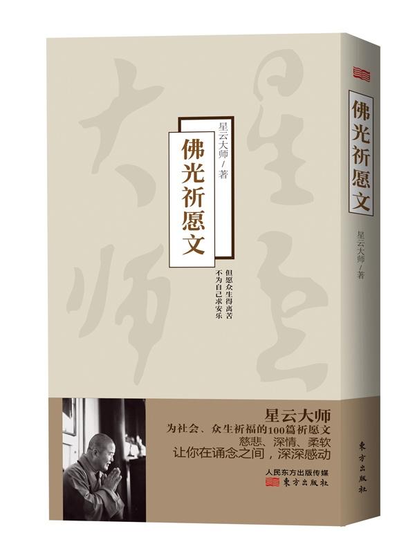 星云大师:中国在幸福着强大 - 东方觉悟社 - 东方觉悟社