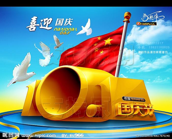 幼儿园国庆节主题墙圣诞节图片 img.itc.cn 宽700x565高