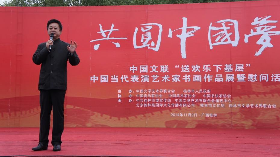 中国当代表演艺术家书画作品展暨慰问活动走进桂林 - 余昌国 - 我的博客