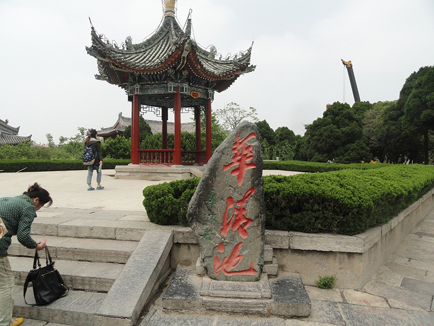 西安临潼骊山脚下唐遗址唐皇家官苑-华清池 - sihaiyunyou - sihaiyunyou的博客